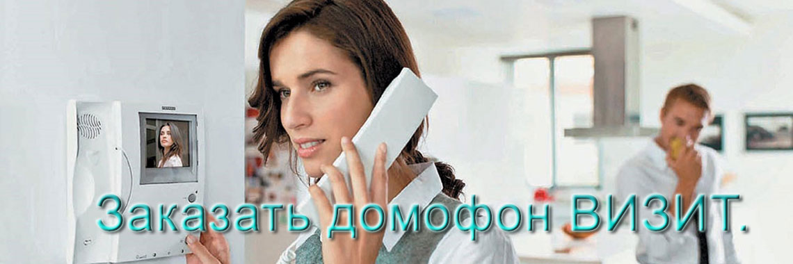 Заказать домофон Визит
